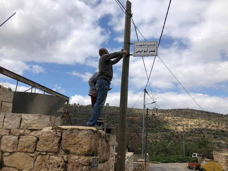 Residents of the village of Burqin (Ramallah district) rename a street for Omar Abu Layla (QudsN Twitter account, March 26, 2019).
