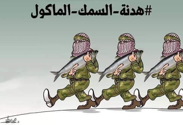 "Cartoon by Gazan Alaa' al-Laqta, from the official Fatah Facebook page, mocks Hamas for the understandings reached with Israel. It calls them ""the ceasefire of the fish that were consumed."" It is a play on words in Arabic of the Hamas name for Operation Protective Edge (2014 (official Fatah Facebook page, April 2, 2019)."