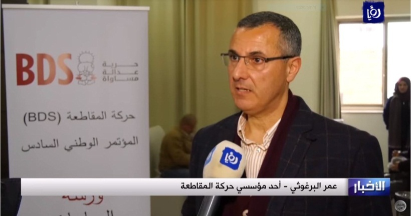 Omar Barghouti at the Sixth BNC Conference (YouTube, March 16, 2019).