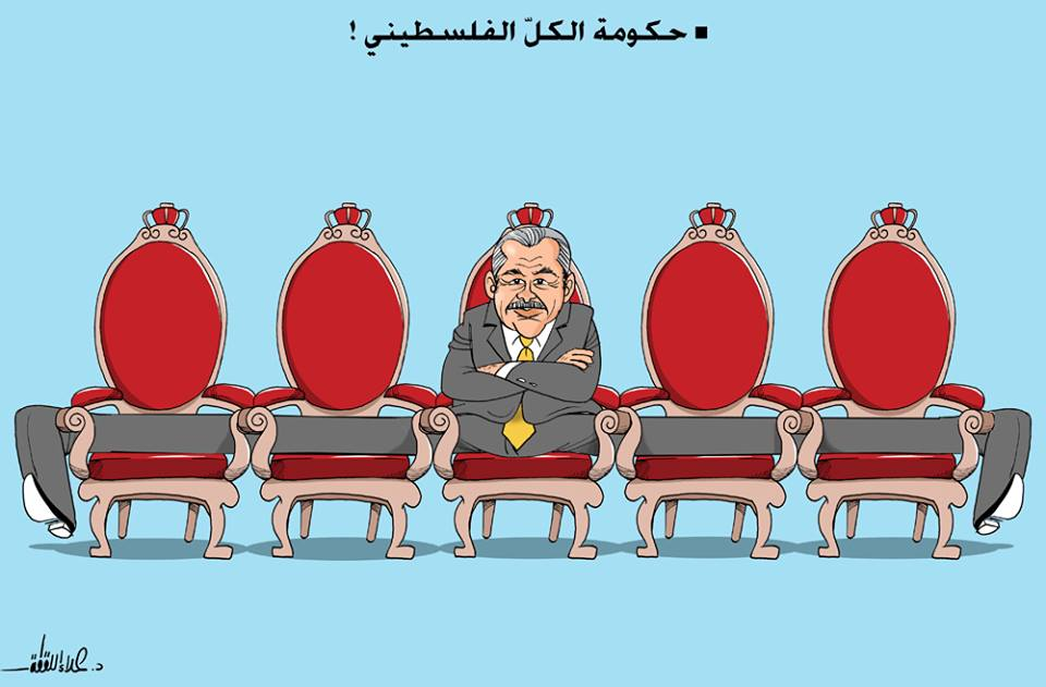 "Hamas cartoon criticizing the new Palestinian government. ""The government of all the Palestinians!"" (Alaa' al-Laqta's Facebook page, April 6, 2019)."