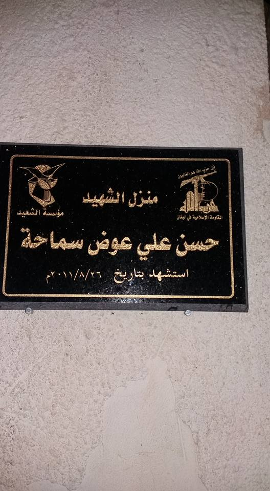 Sign on the front door of the house of the shahid Hassan Ali Awad Samaha, the first fighter of Hezbollah who was killed in the civil war in Syria, on behalf of the Martyrs Foundation (Facebook)