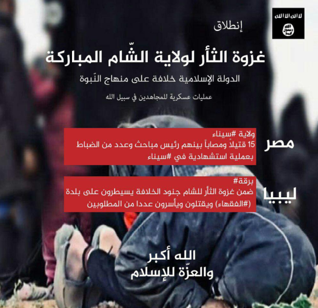 "The notice reads, ""The retaliation invasion of the blessed al-Sham Province is on the way – the Islamic State following the path of the Prophet [Muhammad] – military actions of the jihadi fighters for the sake of Allah [with a reminder of the suicide bombing attacks in the Sinai Peninsula and the takeover of the town of al-Fuqaha in central Libya carried out as a retaliation attack] – Allahu akbar and glory to Islam (Telegram, April 10, 2019)."