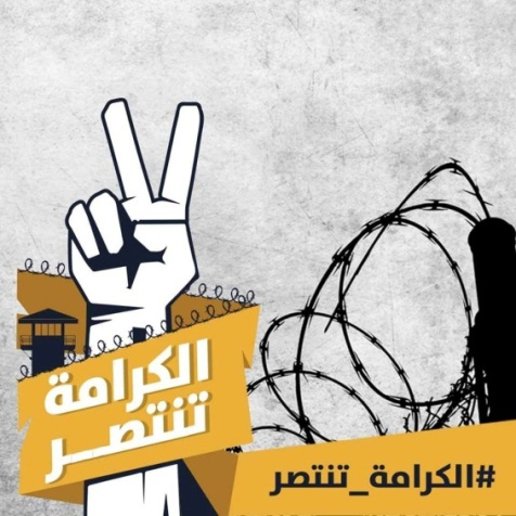 "Hamas notice for the ""victory of the Palestinian prisoners:"" ""Honor is victorious"" (a reference to the name the prisoners gave the hunger strike: ""Battle for honor 2"") (alresala.net Facebook page, April 16, 2019)."