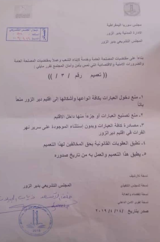 Pamphlet distributed by the SDF civilian council prohibiting the movement of ferries on the Euphrates River in the Deir ez-Zor Province (Deir ez-Zor 24, April 14, 2019)