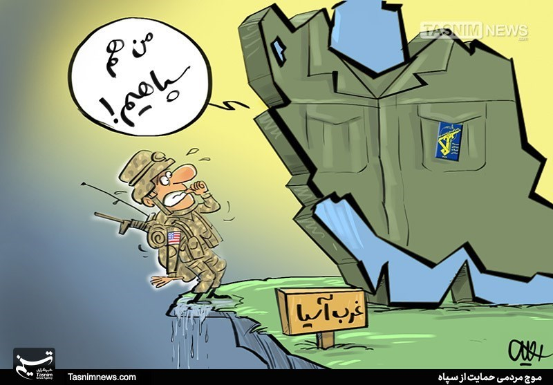 """All of us are the IRGC."" A caricature (Tasnim, April 13, 2019)"