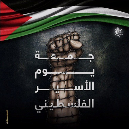 "Notices issued by the Supreme National Authority for Friday, April 19, 2019. The theme of the march was ""Palestinian Prisoner's Day"" (Supreme National Authority Facebook page, April 19, 2018)."
