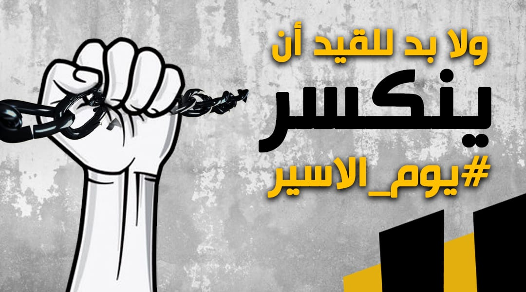 """Notices issued by the Supreme National Authority for Friday, April 19, 2019. The theme of the march was """"Palestinian Prisoner's Day"""" (Supreme National Authority Facebook page, April 19, 2018)."""