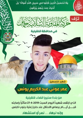 Mourning notice issued by Hamas in the Qalqilya district (ramalah times Twitter account, April 27, 2019).