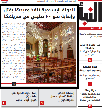 The damage at the St. Sebastian Church shown in ISIS's weekly al-Nabā' (Issue 179, April 25, 2019, according to Akhbar al-Muslimin, April 25, 2019).
