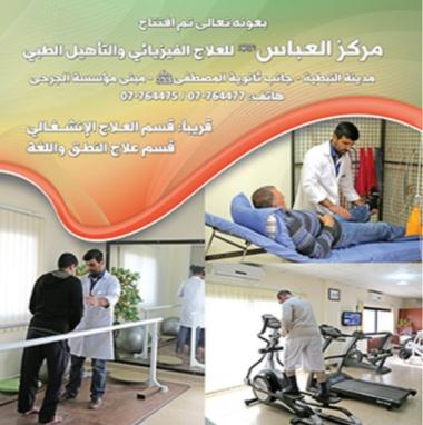 Poster of the Al-Abbas Center for Physiotherapy and Rehabilitation (website of the Foundation for the Wounded)