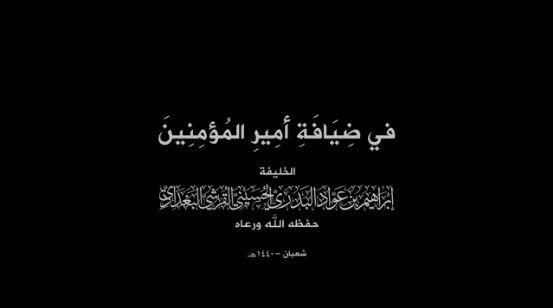 "The title of the video distributed by ISIS: ""In the hospitality of the Emir of the Believers, Caliph [of the Islamic nation] Ibrahim Bin Awwad al-Badri al-Husseini al-Qurashi al-Baghdadi, may Allah protect him and grant him His protection."" The month of Sha'aban 1440 Hijri appears at the bottom. This is the current Islamic month, which began on April 7, 2019 (Akhbar al-Muslimeen, April 29, 2019)"
