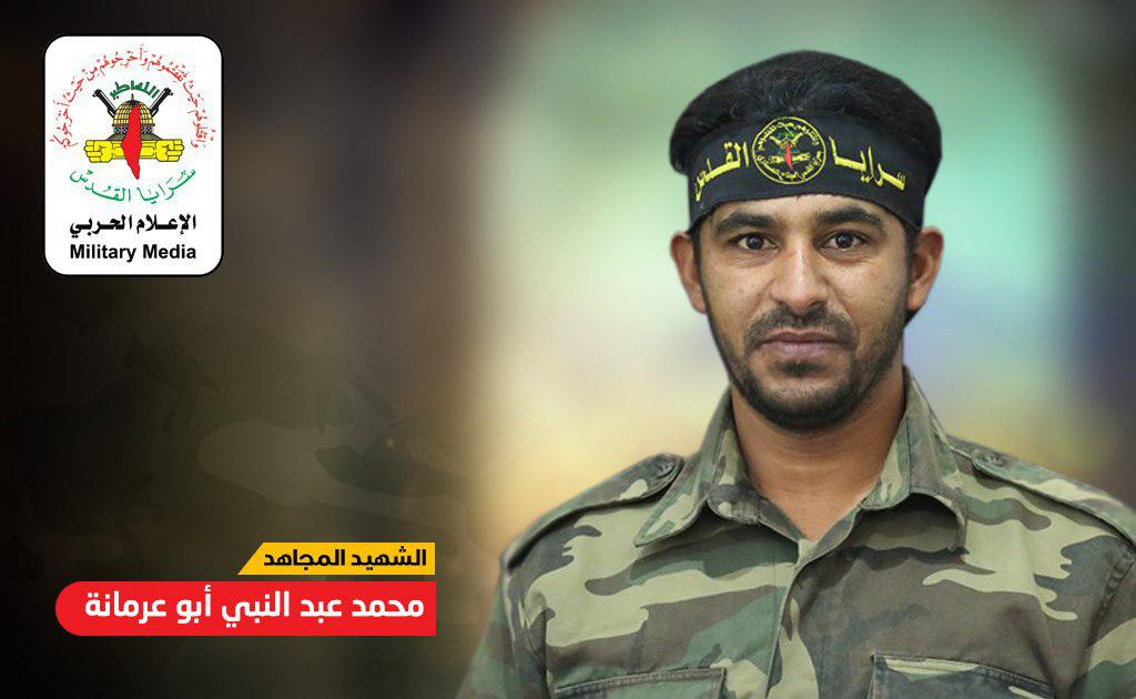 Muhammad Abd al-Nabi Armaneh (Jerusalem Brigades website, May 5, 2019).