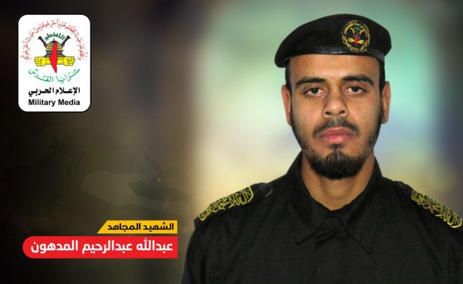 Abdallah Abd al-Rahim al-Madhoun (Jerusalem Brigades website, May 5, 2019).