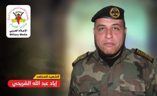 Iyad Abdallah al-Shrihi (Jerusalem Brigades website, May 5, 2019).