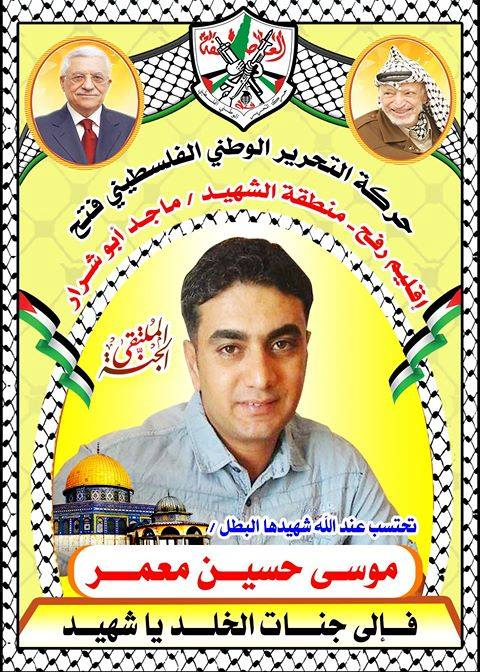 "Mourning notice issued by the Fatah branch in Rafah for ""the shaheed, the hero"" Musa Hussein Muammar (Facebook page of the Fatah branch in Rafah, May 6, 2019)."