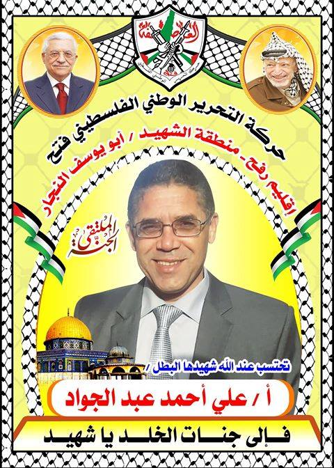 "Mourning notice issued by the Fatah branch in Rafah for ""the shaheed, the hero"" Ali Ahmed Abd al-Jawad (Facebook page of the Fatah branch in Rafah, May 6, 2019)."