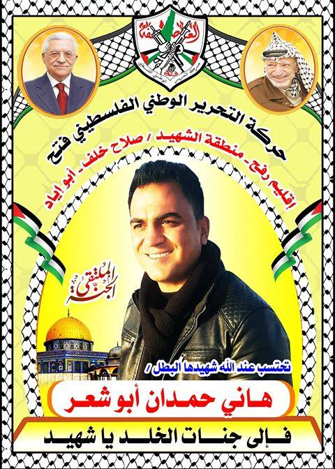 "Mourning notice issued by the Fatah branch in Rafah for ""the shaheed, the hero"" Hani Hamdan Abu Sha'ar (Facebook page of the Fatah branch in Rafah, May 6, 2019)."