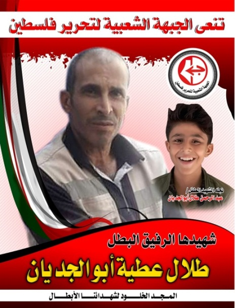 Mourning notice for PFLP member Talal Atiya Muhammad Abu al-Jadyan and his son, both killed in an IDF attack (PFLP information office Facebook page, May 6, 2019).