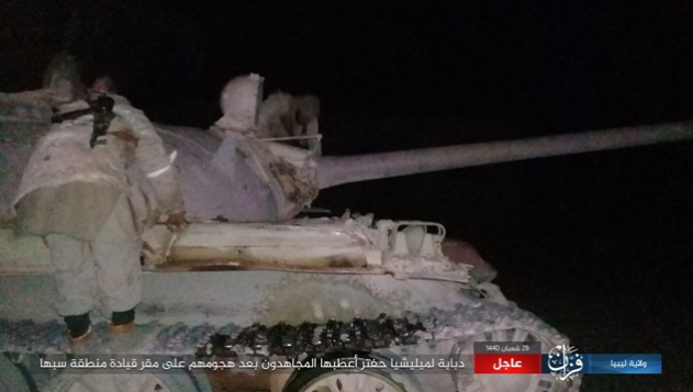 Tank seized by ISIS during the attack (www.khfalh.ga, May 2, 2019)