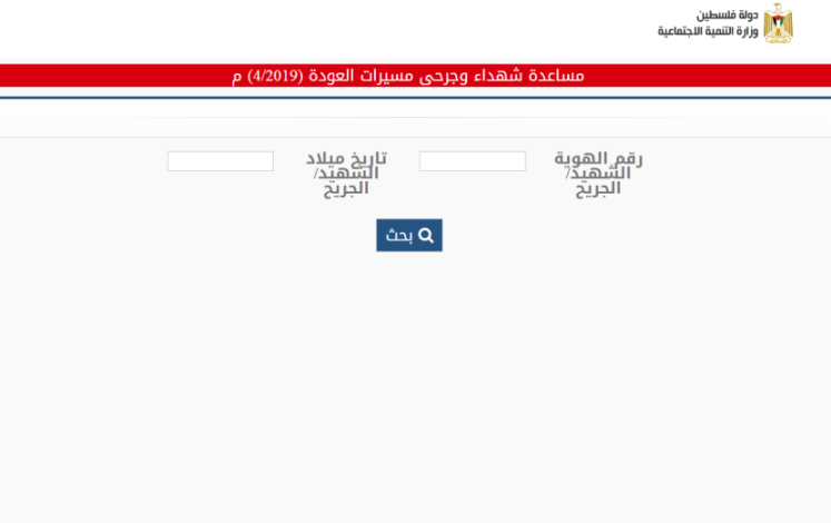Screenshot of the website of the Welfare Ministry of the Hamas administration in Gaza, where it is possible to check whether one is eligible for financial aid. The applicant is required to fill in the ID number and date of birth of the killed or wounded Palestinian. The title (in red) reads: Assistance to casualties of the return marches in April 2019 (website of the Gaza Welfare Ministry, May 1, 2019)