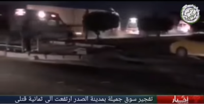 Ambulances arriving at the site after the attack (Akhbar Shams al-Haqiqa, May 9, 2019)