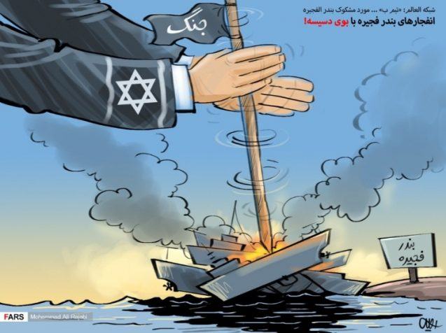 Israeli involvement in the Fajura Port incident (Fars, May 14, 2019)