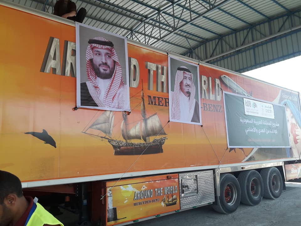 Trucks arrive to deliver the Saudi Arabian donation of meat (Facebook page of the ministry of endowments in the Gaza Strip, May 16, 2018).