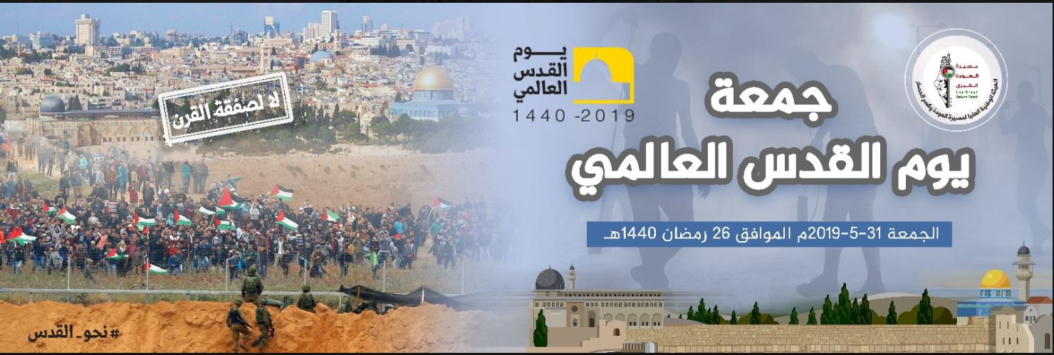 "Invitation to participate in the return march of May 31, 2019, whose theme will be ""Global Jerusalem Day."" The Arabic reads, ""No to the deal of the century"" #To_Jerusalem (Supreme National Authority Facebook page, May 27, 2019)."