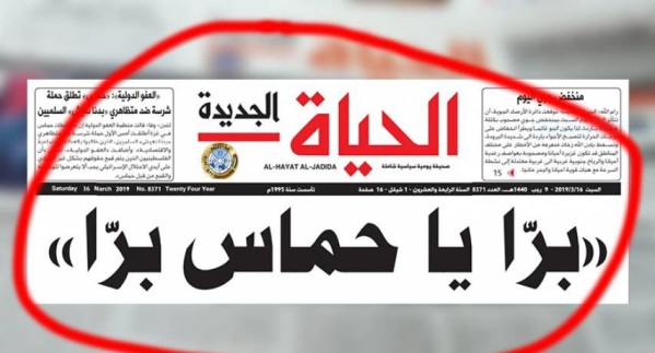 "The al-Hayat al-Jadeeda article that angered Hamas: ""Get out, Hamas, get out!"" (Safa, May 27, 2019)."