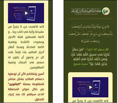 Hamas Again Once Donate Calls Military Supporters To On Its IW29EDH