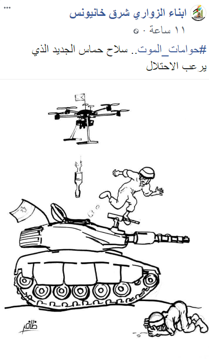 "Cartoon warning of the use of drones against the IDF. The Arabic reads, ""The drones of death...Hamas' new weapon terrifies the occupation"" (Sons of al-Zawari in east Khan Yunis Facebook page, May 20, 2019)."