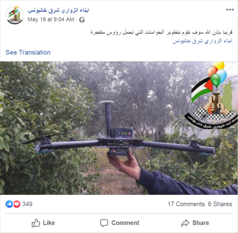 Sons of al-Zawari Facebook page post warning of the development of drones carrying warheads for use against Israel (Sons of al-Zawari in east Khan Yunis Facebook page, May 18, 2019).