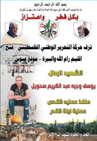 """Fatah mourning notice issued for the death of the """"shaheed, the hero,"""" Yusuf Waji' Abd al-Karim Sahwil (Facebook page of the village of Abwein, June 1, 2019)."""