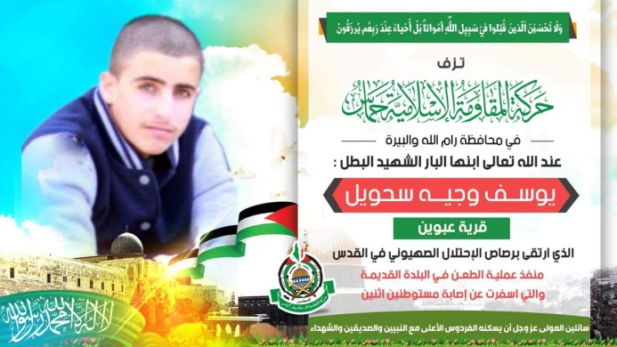 """Hamas mourning notice issued for its """"son the shaheed, the hero,"""" Yusuf Waji' Sahwil (Palinfo Twitter account, May 31, 2019)."""