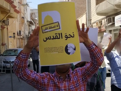 Demonstrators hold up signs to hide their faces from the camera in order to avoid being identified by the Bahrain security forces Ali Shoeib's Twitter account, May 31, 2019).