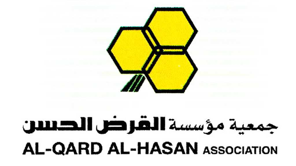 Logo of the Al-Qard al-Hasan Foundation Association