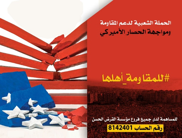 "Poster of the ""Popular Campaign for Supporting the Resistance and Confronting the American Siege"" about the possibility of donating through account No. 8142401 in the Al-Qard al-Hasan Association (Twitter account of Ali Shueib, March 9, 2019)"