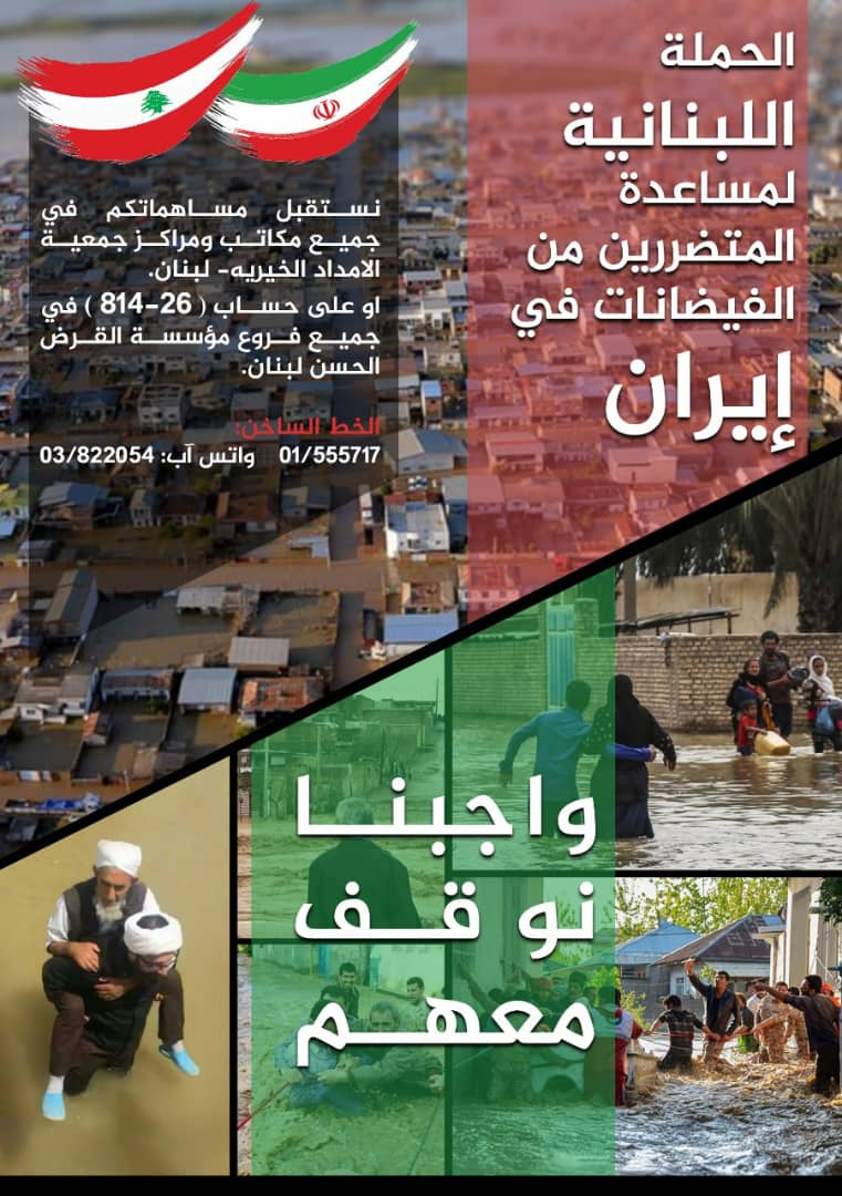Poster on fundraising for flood victims in Iran by the Al-Imdad Association, inter alia by account No. 814-26 of the Al-Qard al-Hasan Association (Twitter account of the Al-Imdad Association, April 8, 2019)