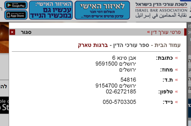 Basic details about Tarek Barghouth as they appear on the website of the Israeli Bar Association (website of the Israeli Bar Association, June 13, 2019).