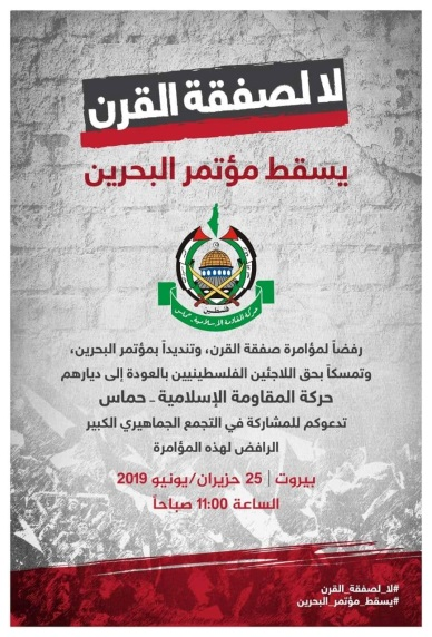"""Notice from Hamas in Lebanon. The headline reads, """"No! to the deal of the century; down with the conference in Bahrain"""" (Palinfo Facebook page, June 14, 2019)."""