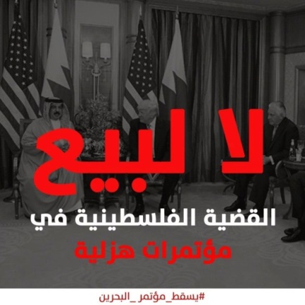 """Notice posted to Fatah's official Facebook page on June 17, 2019, reading, """"No! to selling the Palestinian cause at the ridiculous conference #Down_with_the_Bahrain_conference."""""""