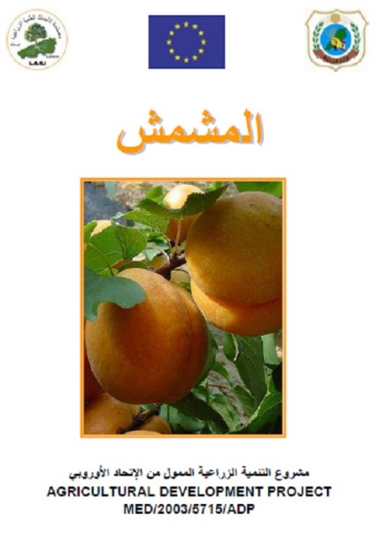 A manual on growing apricots, published by the European Union, distributed by Jihad al-Bina (Jihad al-Bina website)