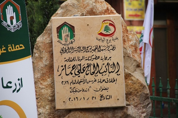 "Monument to the shahids killed in the global jihad attacks in Bourj el-Barajneh. The monument was built by Jihad al-Bina and the Municipality of Bourj el-Barajneh and inaugurated at a ceremony under the auspices of Hezbollah MP Hajj Ali Amar of the Hezbollah faction in Parliament (""Loyalty to Resistance Bloc"") (Jihad al-Bina website)."