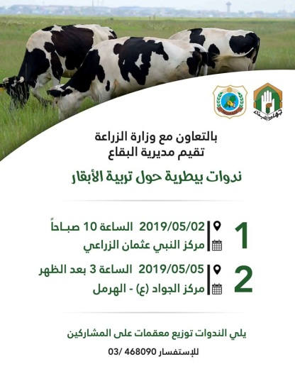 Invitation to veterinary seminars on cattle breeding in the Bekaa Valley, in cooperation with the Lebanese Agriculture Ministry (Facebook page of Jihad al-Bina, April 30, 2019)