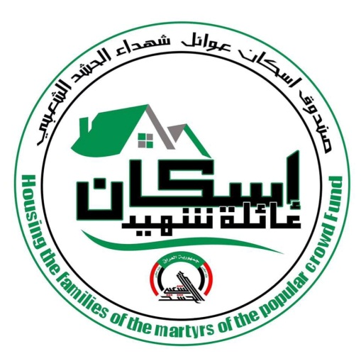 Emblem of the Housing Fund for Families of Popular Mobilization Shahids (Popular Mobilization website, March 11, 2018)