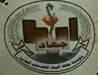Emblem of Jihad al-Bina of the Ansar Allah Movement (the Houthi rebels) in Yemen (Facebook page of Abu Amar al-Tha'er, October 3, 2012)