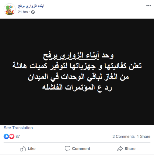 Notice issued by the Sons of al-Zawari, Rafah unit, about their willingness to supply enormous quantities of helium to the other balloon-launching units (Sons of al-Zawari, Rafah unit, Facebook page, June 24, 2019). The Sons of al-Zawari accompany their balloon launches with boasts and psychological warfare.