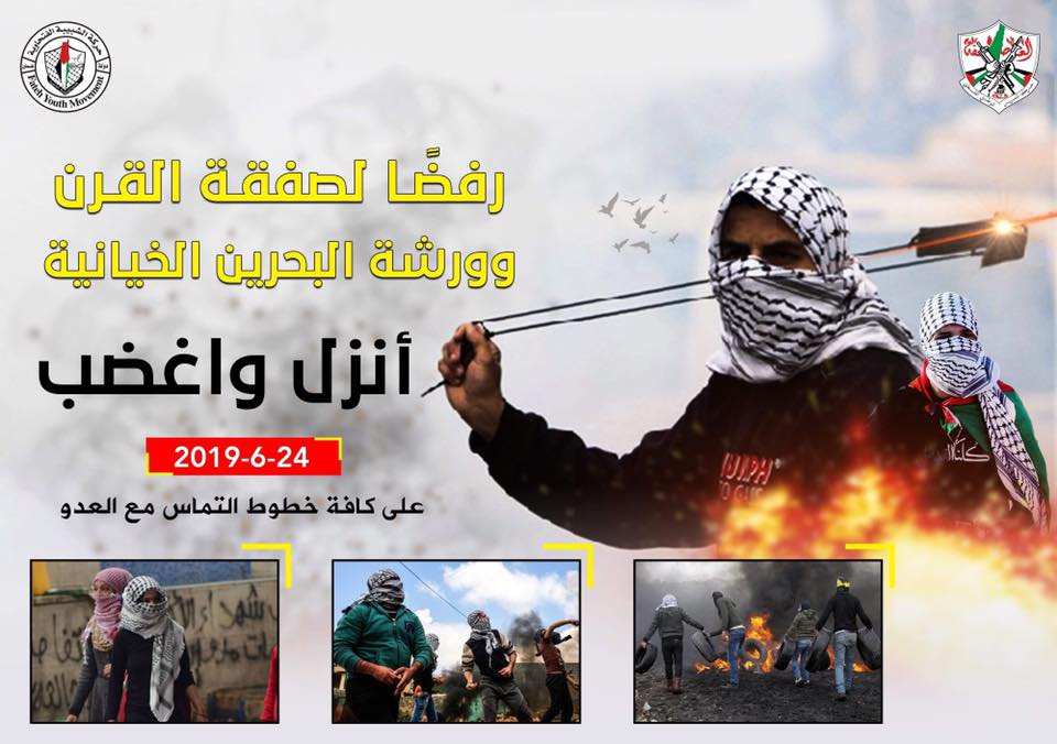"Notice issued by Fatah's Shabiba student movement with a call for manifestations of anger against the ""deal of the century"" and the economic workshop in Bahrain along all the ""lines of contact with the enemy [i.e., Israel]."" June 24-26 have been designated as ""days of rage"" (official Fatah Facebook page, June 21, 2019)."