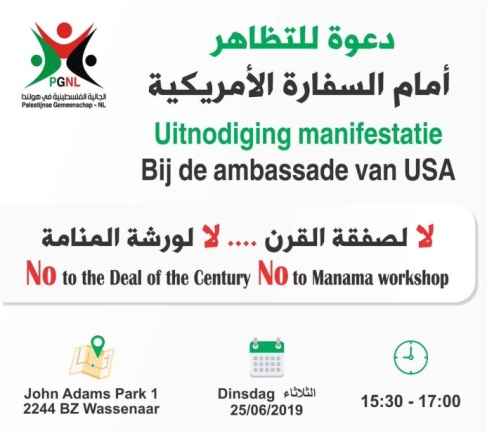 An invitation to the Palestinian community in Holland to demonstrate in front of the American embassy in The Hague on June 25, 2019, to protest the workshop in Bahrain (Palinfo Twitter account, June 22, 2019).
