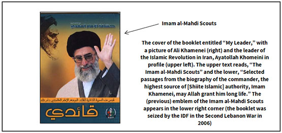 "The cover of the booklet entitled ""My Leader,"" with a picture of Ali Khamenei (right) and the leader of the Islamic Revolution in Iran, Ayatollah Khomeini in profile (upper left). The upper text reads, ""The Imam al-Mahdi Scouts"" and the lower, ""Selected passages from the biography of the commander, the highest source of [Shiite Islamic] authority, Imam Khamenei, may Allah grant him long life."" The (previous) emblem of the Imam al-Mahdi Scouts appears in the lower right corner (the booklet was seized by the IDF in the Second Lebanon War in 2006)"